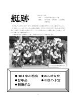 1月号 - 名古屋工業大学ボート部