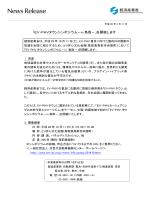「EV・PHVタウンシンポジウム-in 鳥取-」を開催します