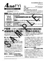 Vol. 855 - 株式会社エンタテインメントビジネス総合研究所