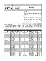 フソー MITUBISHI F U S O ME356701