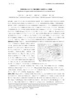 伐採林地における土壌有機物と放射性 Cs の移動