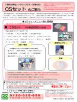 CSセットリーフレットPDF - 医療法人福泉会 福井温泉病院
