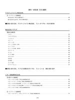 索引-会社別(50音順) [PDF 104KB]