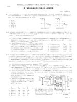 第一級陸上無線技術士「無線工学 A」試験問題