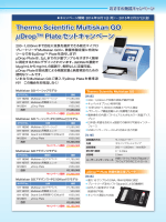 Multiskan GO μDrop Plate セットキャンペーン