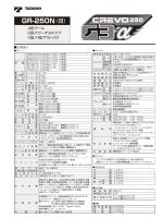 GR-250N (Ⅲ)