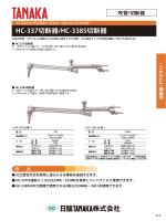HC-337切断器/HC