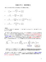 有機化学 III 演習問題 6