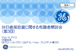 資料1 General Electric Company提出資料(PDF形式:1290KB)