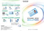 ICカードを利用したシステムソリューション