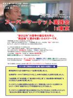 スーパーマーケット実践会 in東京 スーパーマーケット実践会