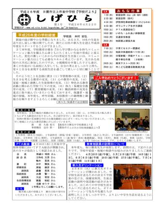 4月号 - 日置市の小中学校