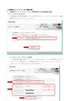 中部電力ネット ID・サービス登録手順> ア 中部電力ネット ID(ログイン ID)