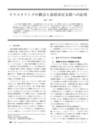 250 - 日本オペレーションズ・リサーチ学会