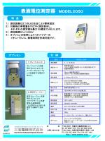 表面電位測定器 MODEL2050