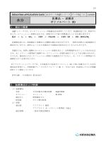 医薬品-逆滴定 ポリソルベート80