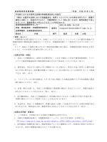 (HP:http://www.pref.saga.lg.jp/web/shigoto/_1075/_32921/yukiindex