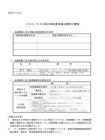 CAD/CAM 設置 - 株式会社 ケイテックス