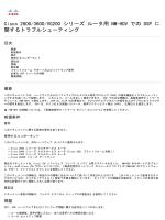 Cisco 2600/3600/VG200 シリーズ ルータ用 NM