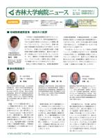杏林大学病院ニュース NO.25