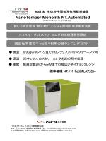 NanoTemper Monolith NT.Automated