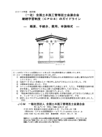 (CPDS)のガイドライン - JCM 土木施工管理技士会