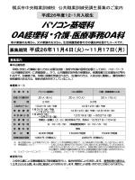 パソコン基礎科 OA経理科・介護・医療事務OA科