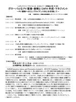 グローバルな PV 監査・査察と CAPA 作成・マネジメント