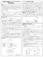 PV-91C取扱説明書/INSTRUCTION MANUAL
