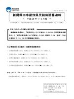 新潟県四半期別県民経済計算速報(PDF形式 317 キロバイト)