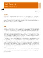 ファンドニュース(48) QI契約の改訂について