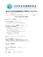 プログラム案(2014年11月10日時点、PDF)