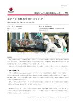 エボラ出血熱の大流行について - 損保ジャパン日本興亜リスクマネジメント