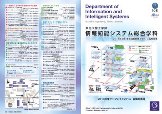 2014-OpenCampus_レイアウト 1 - 東北大学電気・情報系