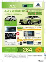 Selection - 茨城スバル自動車