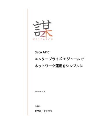 Cisco APIC エンタープライズ モジュールでネットワーク運用をシンプルに
