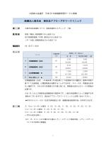 医療法人恵生会 恵生会アプローズタワークリニック