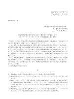 食安輸発1225第7号 - FORTH|厚生労働省検疫所