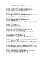 カンファレンス(12/24更新)
