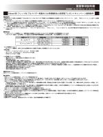 Yahoo! BB フレッツ光 プロバイダー料最大12カ月間無料