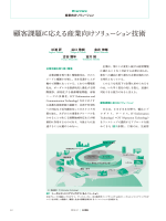 日立評論 2014年12月号:顧客の課題に応える産業向けソリューション技術