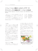 テクニカルレポートデータ(PDF形式、1479kバイト)