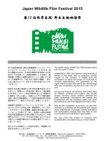 ダウンロード - NPO法人・地球映像ネットワーク