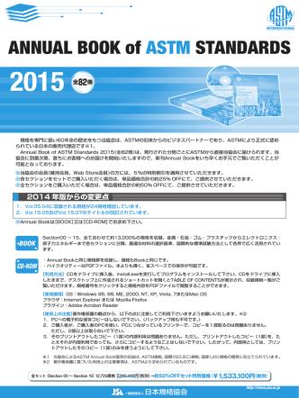 ASTM ANNUAL BOOK 2015(原本) - JSA Web Store