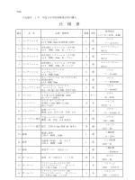 「仕様書」(PDF:323KB)