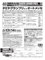 22 電動RCカーレース