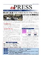 第4回「高速バス・マネジメント・フォーラム」 2月12日(木)開催決定