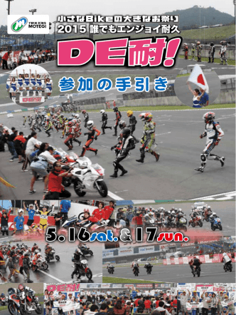 "2015 ""DE耐!""参加の手引き(PDF 6.5MB)"