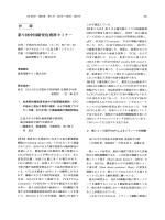 第9回中国研究皮膚科セミナー