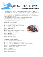 リハビリスキー・スノーボードツアー in Big White CANADA